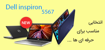 Dell-inspiron-5567-new-2017