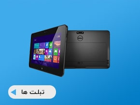 https://www.candelliran.com/wp-content/uploads/2018/11/tablet-dell-candell-iran.jpg