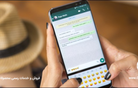 ایمن کردن حساب WhatsApp